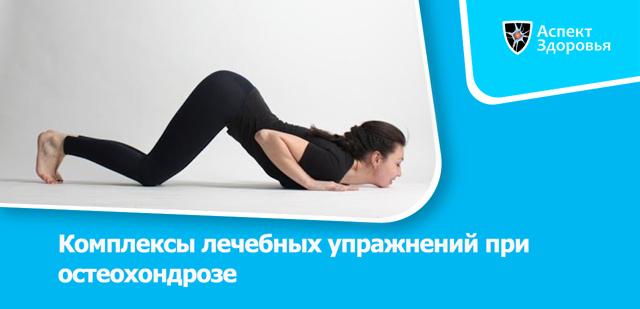 Упражнения (лфк) и гимнастика при остеохондрозе - лучший комплекс