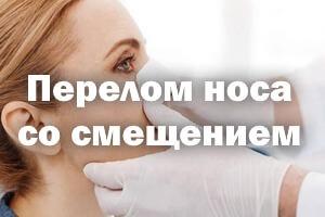 Перелом носа со смещением и без - симптомы и лечение