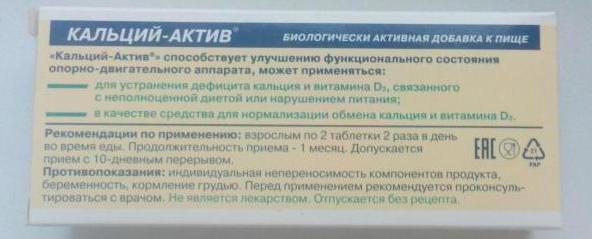 КАЛЬЦИЙ-АКТИВ - инструкция по применению, цена и отзывы
