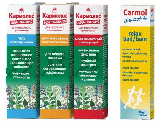 КАРМОЛИС - инструкция по применению, цена, отзывы и аналоги