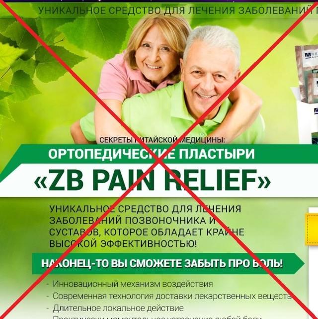 zb pain relief - целебный пластырь или обман, отзывы
