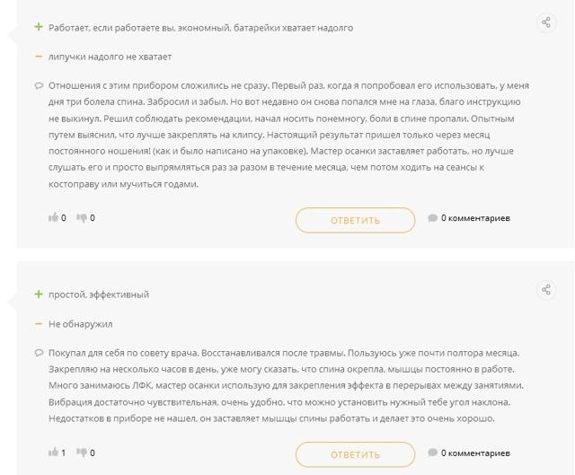 МАСТЕР ОСАНКИ - электронный корректор сутулости спины