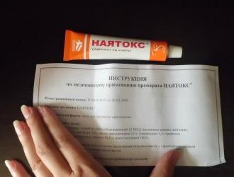 НАЯТОКС - инструкция по применению, цена, отзывы и аналоги