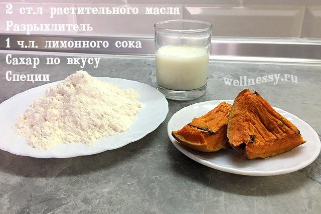 Тыквенные панкейки: особенности вкуса и употребления в пищу