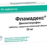 ДЕКСКЕТОПРОФЕН - инструкция по применению, цена и аналоги