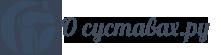 Хондропротекторы при остеохондрозе позвоночника - описание