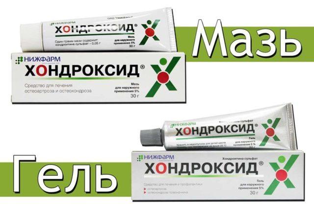 ХОНДРОКСИД МАЗЬ - инструкция по применению, цена и отзывы