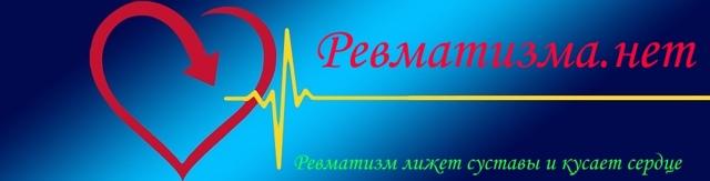 Профилактика ревматизма первичная и вторичная