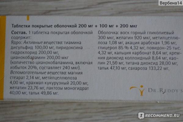 НЕЙРОБИОН - инструкция по применению, цена, отзывы и аналоги