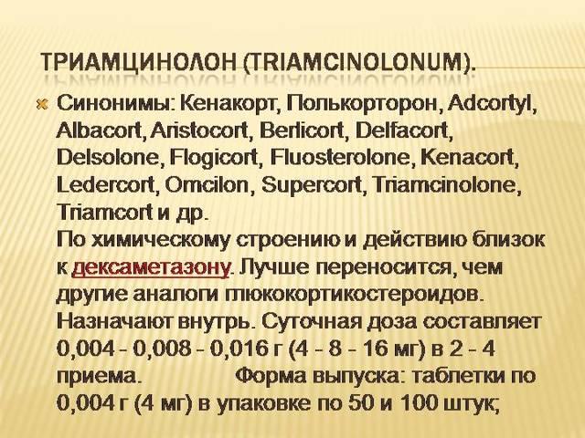 ТРИАМЦИНОЛОН - инструкция по применению, цена и аналоги