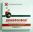 ДИМЕФОСФОН - инструкция по применению, цена, отзывы и аналоги