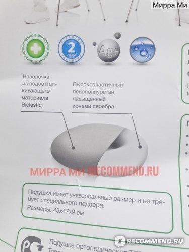 Подушка для копчика ортопедическая - как выбрать